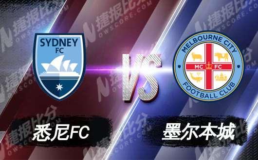 悉尼FCvs墨爾本城  墨爾本城客場帶走分數