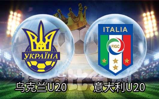 乌克兰U20vs意大利U20 乌克兰继续黑马身份