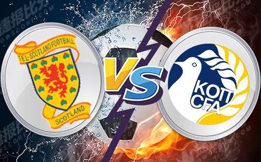 苏格兰vs塞浦路斯 塞浦路斯来者不善