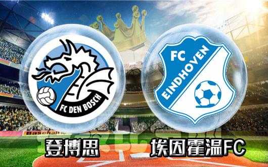 登博思vs埃因霍温FC 登博思状态回暖