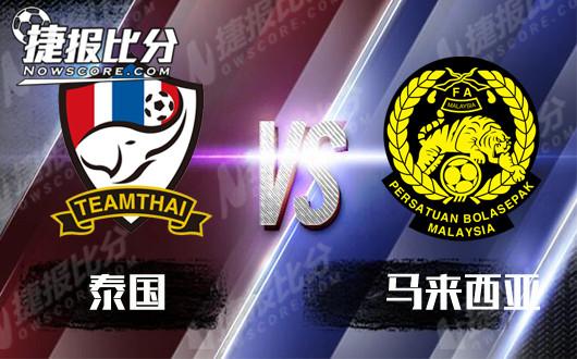 泰国vs马来西亚 泰国主场全力争胜