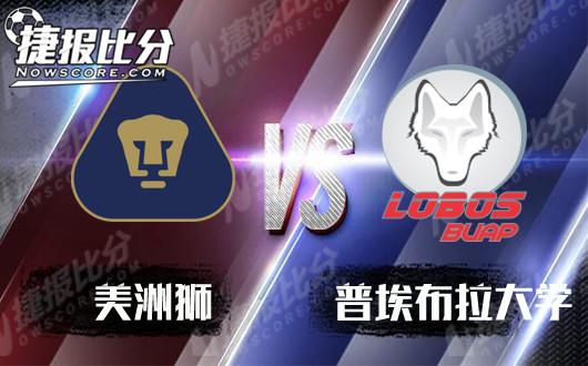 美洲獅vs普埃布拉大學  主場力挽狂瀾力克對手