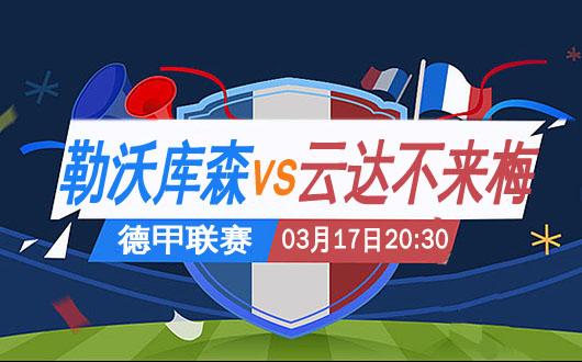 勒沃庫森vs云達不來梅 不來梅難保2019不敗金身
