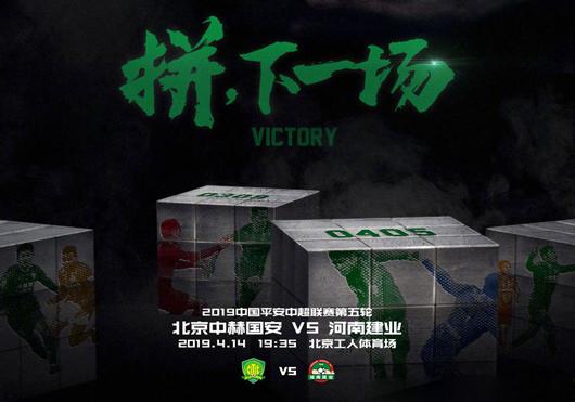 北京中赫国安vs河南建业 北京坐拥魔鬼主场