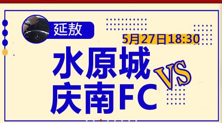 水原城vs庆南FC 水原城姿态不低或有可为