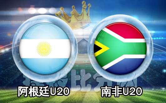 阿根廷u20vs南非u20 阿根廷实力更强