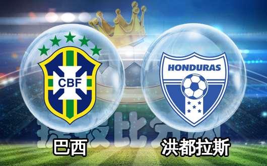 巴西vs洪都拉斯 五星巴西光芒万丈