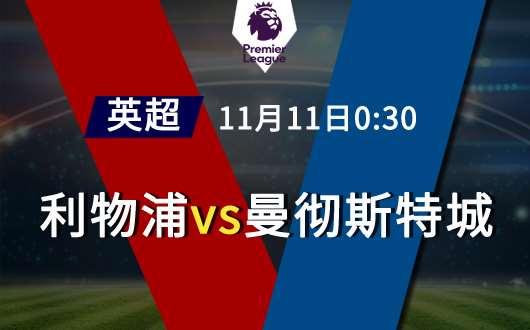 利物浦vs曼�厮故翘爻� 英超�p峰��Q