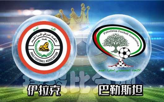 伊拉克vs巴勒斯坦 亚洲杯前最后的热身