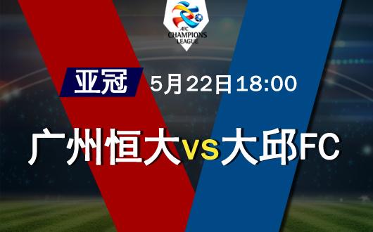 广州恒大vs大邱FC 广州恒大唯取胜方可晋级