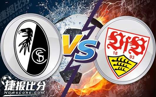 弗賴堡vs斯圖加特 弗賴堡必須保護主場
