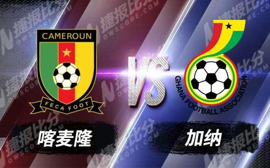 喀麦隆vs加纳 加纳队首胜在即