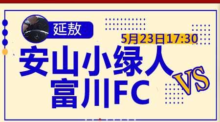 安山小绿人vs富川FC 小绿人数据保守难耐来敌