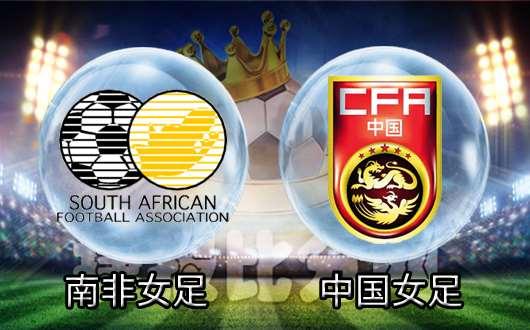 南非女足vs中国女足 中国女足世界杯之路坎坷