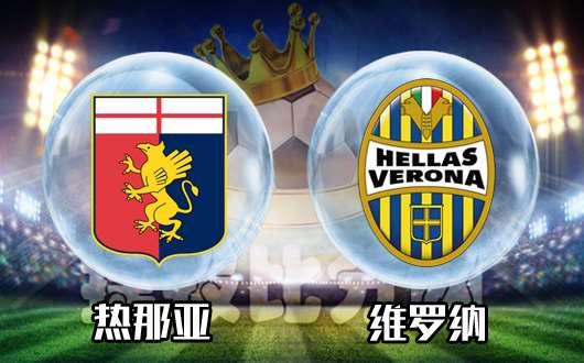 热那亚vs维罗纳 热那亚主场不给升班马任何面子