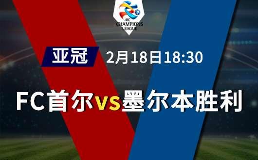FC首尔vs墨尔本胜利 首尔让利到位或有机会