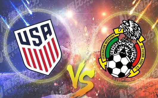 美国vs墨西哥 墨西哥更有希望夺冠