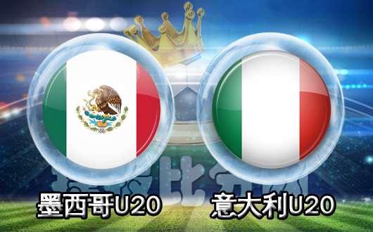 墨西哥U20vs意大利U20  蓝色风暴青春依旧
