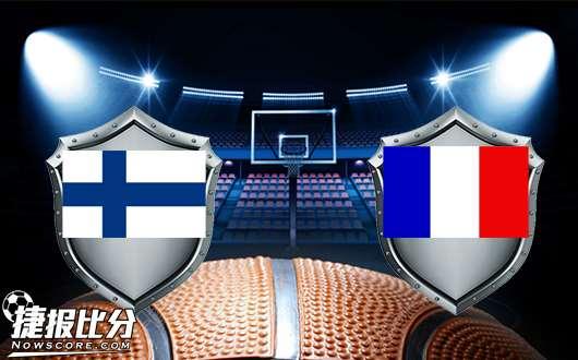 芬兰vs法国 法国可否一洗颓废