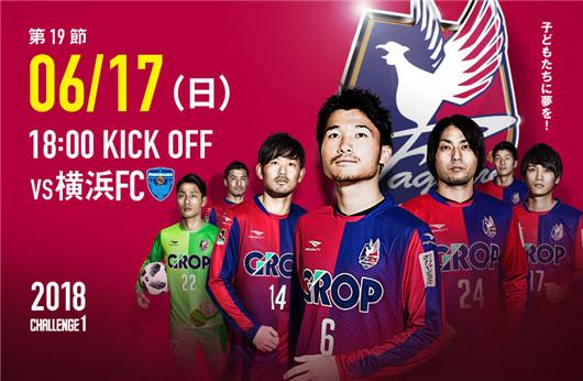 冈山绿雉vs横滨FC 横滨FC欲反超排名