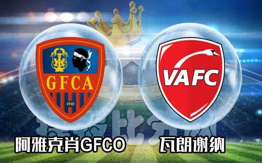 GFC阿雅克肖vs瓦朗谢纳  GFC阿雅克肖主场不败