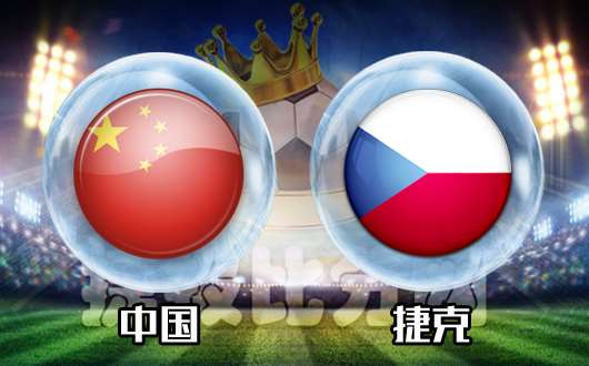中国vs捷克  指数低看国足再遇挫