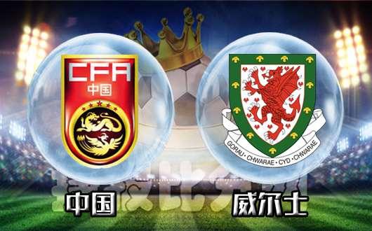 中国vs威尔士 半球受让中国形势凶险