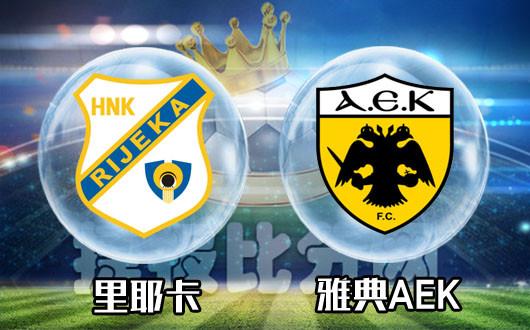 里耶卡vs雅典AEK 雅典AEK反客为主