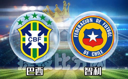 """巴西vs智利 桑巴军团开发""""智""""力"""