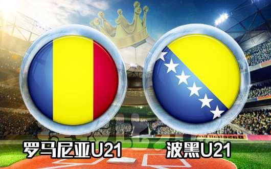 罗马尼亚U21vs波黑U21 榜首之战谁领风骚