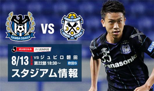 大阪钢巴vs磐田喜悦 大阪半球浅盘形势不稳
