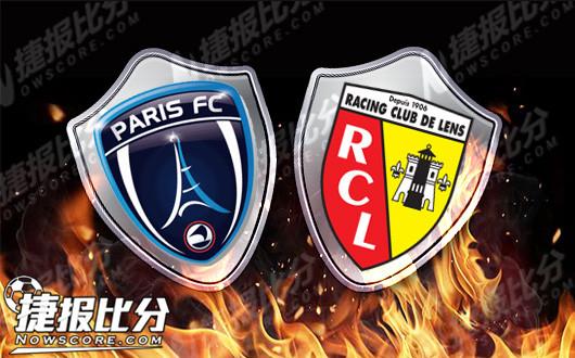 巴黎FCvs朗斯 巴黎FC不要持续丢人了