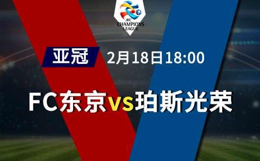 FC东京vs珀斯光荣 珀斯光荣远来是客