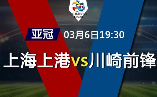 上海上港vs川崎前锋 上港主场难言稳胜