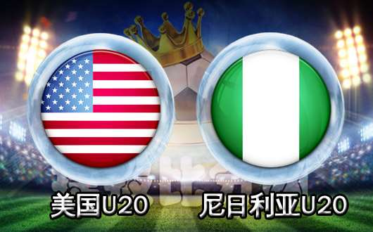 美国u20vs尼日利亚u20  美国青年军命悬一线