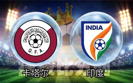 卡塔尔vs印度 实力跃升卡塔尔轻取对手