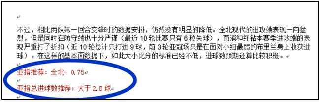 周六数据攻坚日乙:爱媛vs甲府