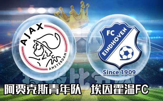 阿贾克斯青年队vs埃因霍温FC 主队不想大比分取胜