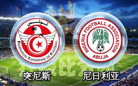 突尼斯vs尼日利亚  突尼斯一平到底