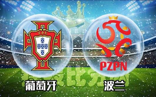 葡萄牙vs波兰 两队没有战意很难力拼