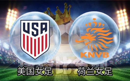 美国女足vs荷兰女足 女足最高荣誉的争夺