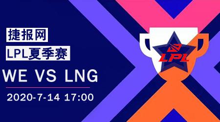 LPL夏季� WE vs LNG 精神�鞒�