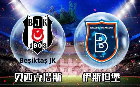 贝西克塔斯vs伊斯坦布尔 贝西克塔斯主场更胜一筹