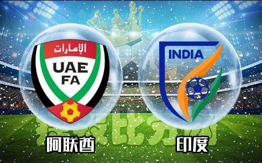 阿联酋vs印度 东道主阿联酋誓拿3分