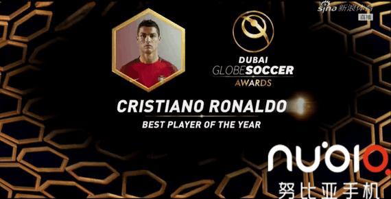 C罗荣膺环球足球奖最佳球员 力压梅西第3次获奖