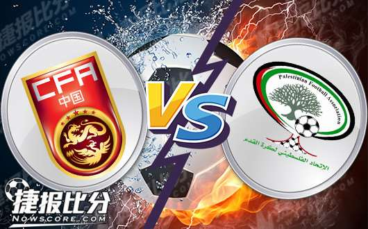 中国vs巴勒斯坦 国足友谊赛的威名也在消退