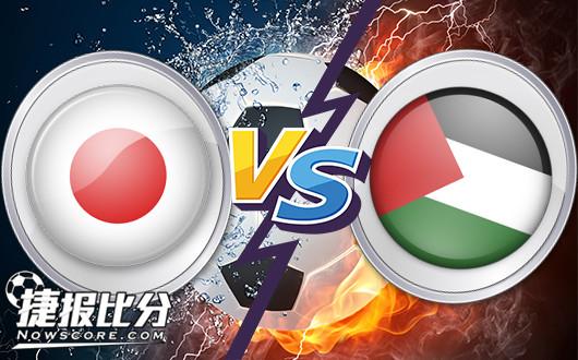 日本U23vs巴勒斯坦U23 日本U23实力优势明显