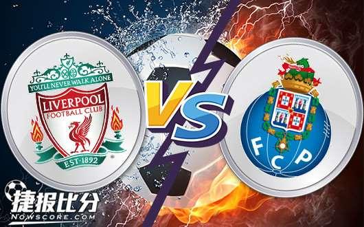 利物浦vs波尔图  波尔图有心逆转,无力回天