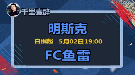 明斯克vsFC鱼雷 FC鱼雷无功而返