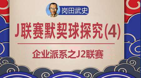 J联赛默契球探究(4)——企业派系之J2联赛